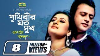 Prithibir Joto Sukh   ft Riaz , Purnima   Habib & Nancy   Akash Choya Bhalobasha