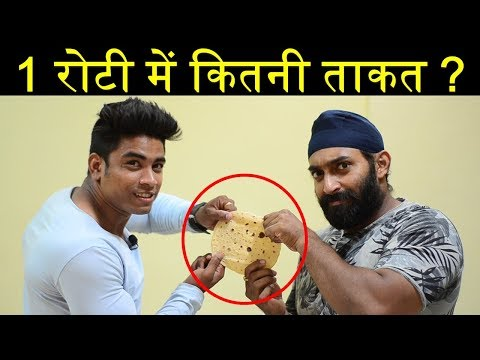 1 Roti Me Kitna Protein Milta Hai?  Nutrition Fact of ROTI/Chapati | Fitness Fighters