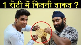 1 Roti Me Kitna Protein Milta Hai?  Nutrition Fact of ROTI/Chapati | Fitness Fighters