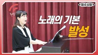[은행종합사회복지관] 노래의 기본! 발성과 호흡