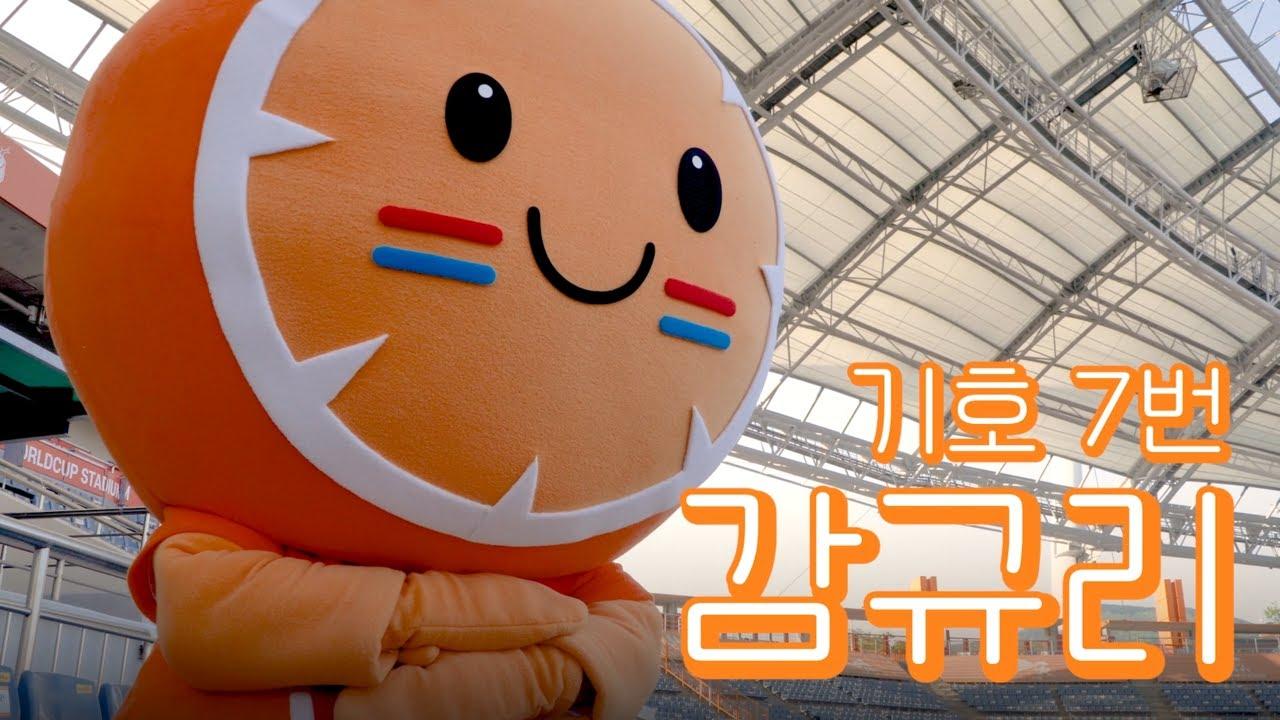 K리그 마스코트 반장선거] 기호 7번 감규리🍊 - YouTube
