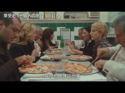茱莉亞羅勃茲主演[享受吧!一個人的旅行]第二支預告10月1日上映