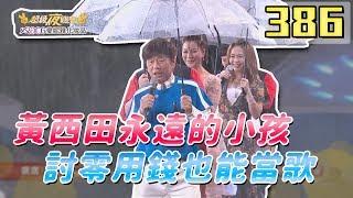 超級夜總會#386【黃西田永遠的小朋友~招招讓觀眾大笑!!】190831