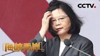 《海峡两岸》 20190828| CCTV中文国际