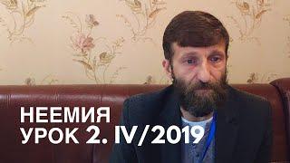 Разбор урока субботней школы 2/IV-2019 Неемия // Только веруй!
