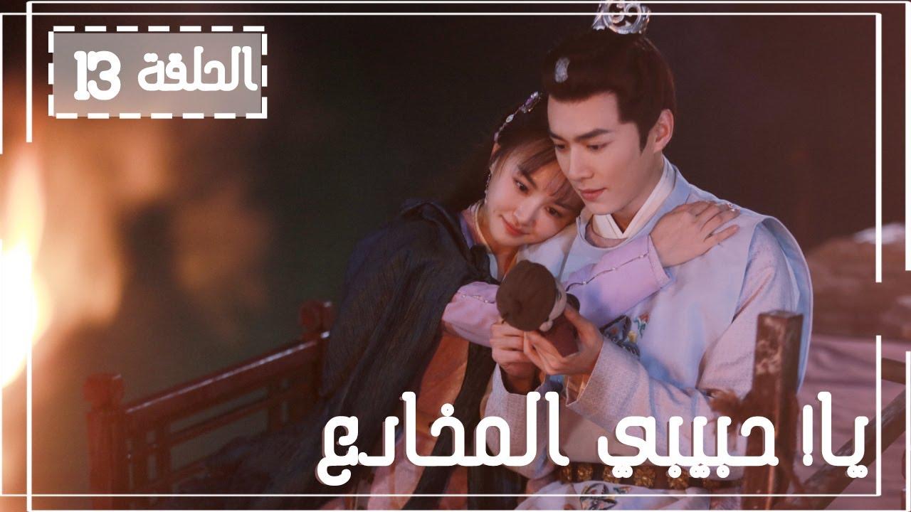 المسلسل الصيني يا! حبيبي المخادع! | !Oh! My Sweet Liar الحلقة 13مترجم عربي (حبيب مخادع وحبيبة كاذبة)