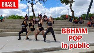 [POP IN PUBLIC] BBHMM Dance cover (BlackPink - Parris Goebel choreo) by Black Shine