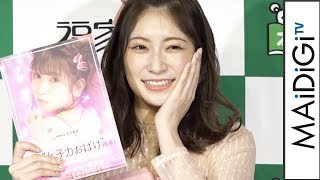 アイドルグループ「NMB48」の吉田朱里さんが3月2日、東京都内で開催した自身2冊目のフォトブック「NMB48吉田朱里ビューティーフォトブックIDOL MAKE BIBLE@ ...
