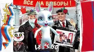 "Зайка ZOOBE ""На выборы как на праздник!"""