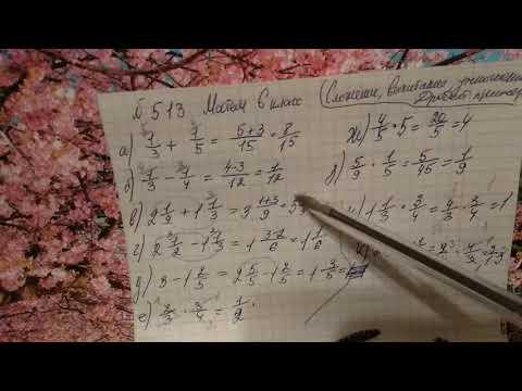 513 Математика 6 класс. Умножение, Сложение, вычитание Дробей Примеры