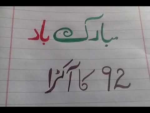 Mubarak ho 92 Ka akra