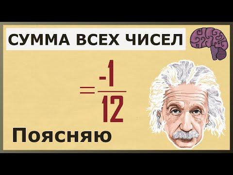 1+2+3+4+5...= - 1/12. Доказательство