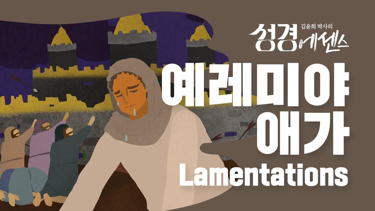 성경에센스 - #예레미야애가 편_[Bible Essence]