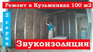 Кузьминки 100 м2 - 2 серия Ремонт квартир Омск Звукоизоляция<