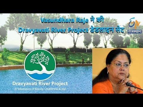 Superfast Rajasthan: Vasundhara Raje ने की Dravyavati River Project डेडलाइन सेट - ETV Rajasthan