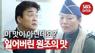 거제도 도시락집, 잃어버린 원조의 맛 | 백종원의 골목식당(Back Street) | SBS Enter.