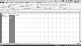 Excel Урок 02 Списки и Проверка данных