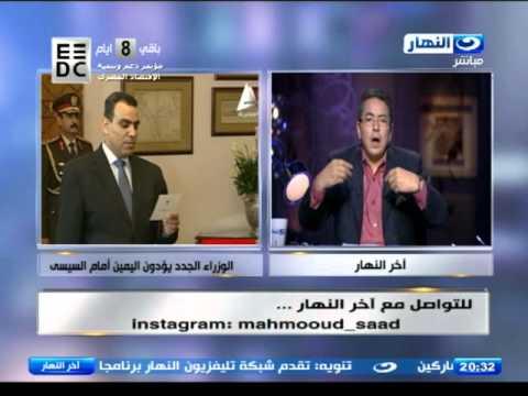 اخر النهار - محمود سعد : احنا بنمر بايام صعبة جدا