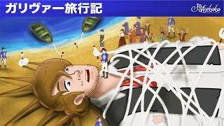 ガリヴァー旅行記 (Gulliever's Travels) ・  童話 ・ 動く絵 ・ 世界の昔話 朗読