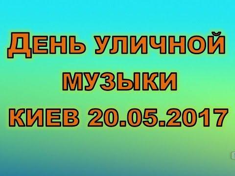 видео: Музыка улиц. Уличная музыка Киев 2017