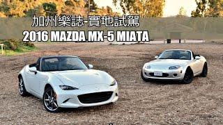 加州樂誌-車:2016 Mazda MX-5 Miata - 峠! 山道忍者【手排MX5實地試駕】