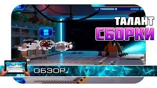 LEGO Star Wars Force Builder - Собери свой корабль на Android | IOS
