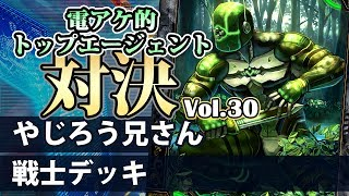 やじろう兄さん:戦士デッキ/『COJ』電アケ的トップエージェント対決Vol.30