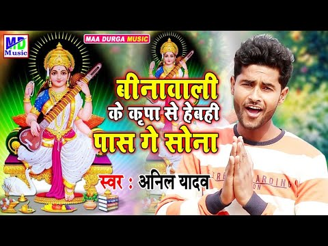 anil-yadav-sarswati-puja-song-2021---बिनावाली-के-कृपा-से-हेबही-पास-गे-सोना---sarswati-puja-maithili