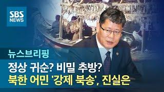 정상 귀순? 비밀 추방?…북한 어민