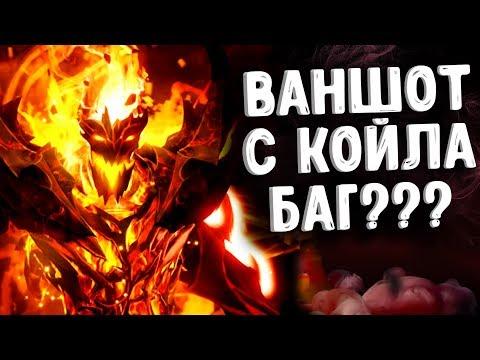 видео: УБИТЬ С ОДНОГО КОЙЛА - shadow fiend strat dota 2