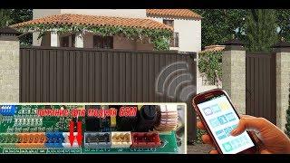 видео DoorHan GSM Блок управления приводом через телефон