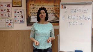 5 шагов к красивой речи. Урок №2