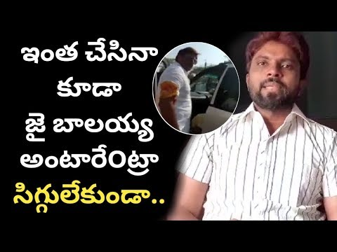 Balakrishna Scolds Reporter, Common man Ameer fires on the incident | Yuva tv