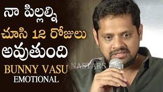 Producer Bunny Vasu Gets Very Emotional About Geetha Govindam Piracy | Manastars