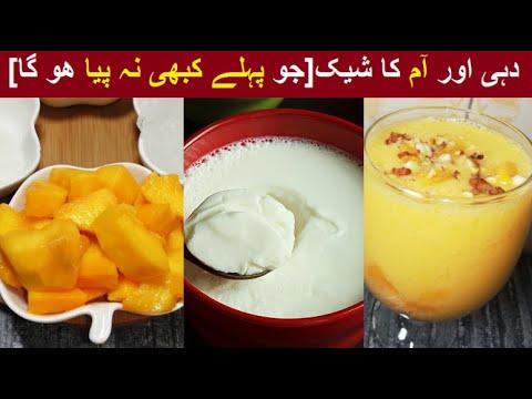 Mango Yogurt Recipe Desert Recipe آم اور دھی کا جوس Merry S Kitchen Youtube