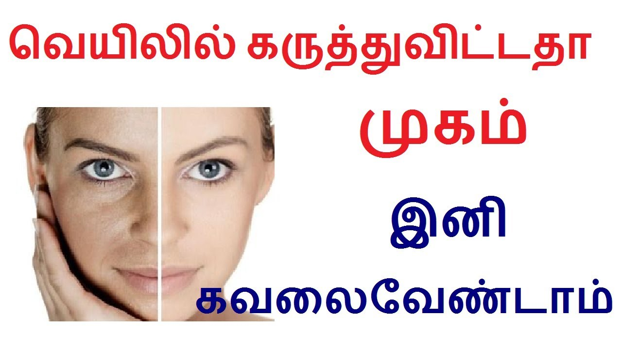 How to get back white face naturally from sun damage  Beauty Tips in Tamil