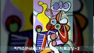 피카소의 작품감상 - 2