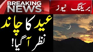 Eid Moon In Saudia Latest Update | Eid-ul-fitar Moon Announcement In Saudia | Saudi Eid Moon News