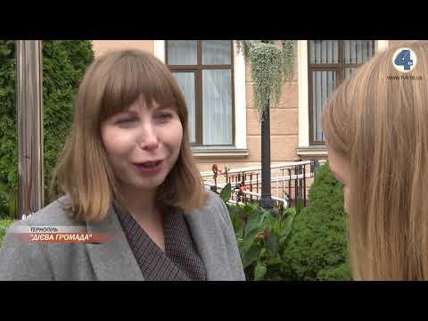 Телекомпанія TV-4: Тернопіль отримав відзнаку конкурсу