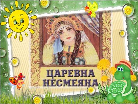 Царевна- Несмеяна , русская народная сказка..