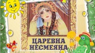 Царевна Несмеяна , русская народная сказка..