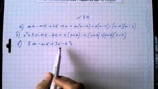 видео ГДЗ по алгебре 7 класс