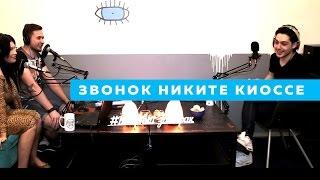 """<b>Слава Басюл</b> звонит Никите Киоссе MBAND ¦ Шоу """"Вечерний ..."""