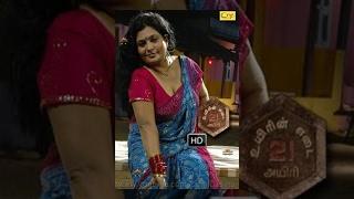 Repeat youtube video Latest Full Length Tamil Movie Uyirin Yedai 21 Ayiri