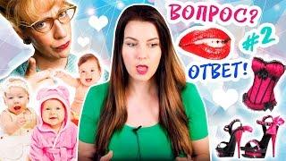 ОТВЕТЫ #2: Секс после родов / Контроль мамы / Увеличение губ