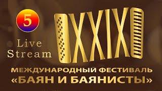 Dec,17. XXIX  «БАЯН И БАЯНИСТЫ» смотрите в хорошем качестве по ссылке в описании