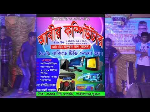 Local estate bangla song