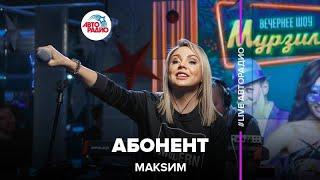МакSим - Абонент (#LIVE Авторадио)