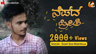 New kannada Feeling Song (ನೆಪದ ಪ್ರೀತಿ )Nepada Preeti | Shafi  Sha Maripalla