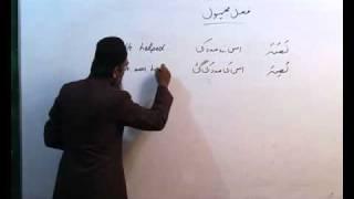 Arabi Grammar Lecture 35 Part 03  عربی  گرامر کلاسس